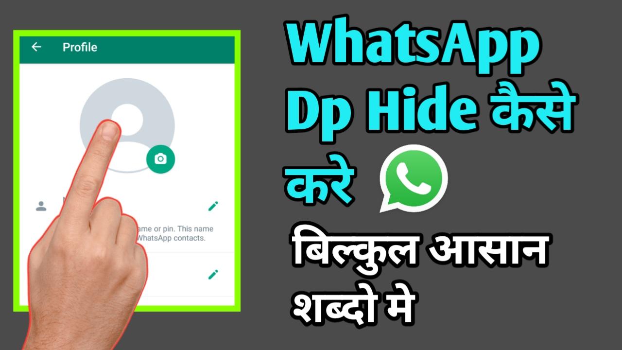 whatsapp dp hide kaise kare