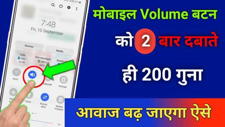 how to increase phone volume