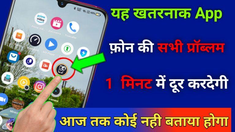 mobile me koi bhi problem ho jad se khatam kare