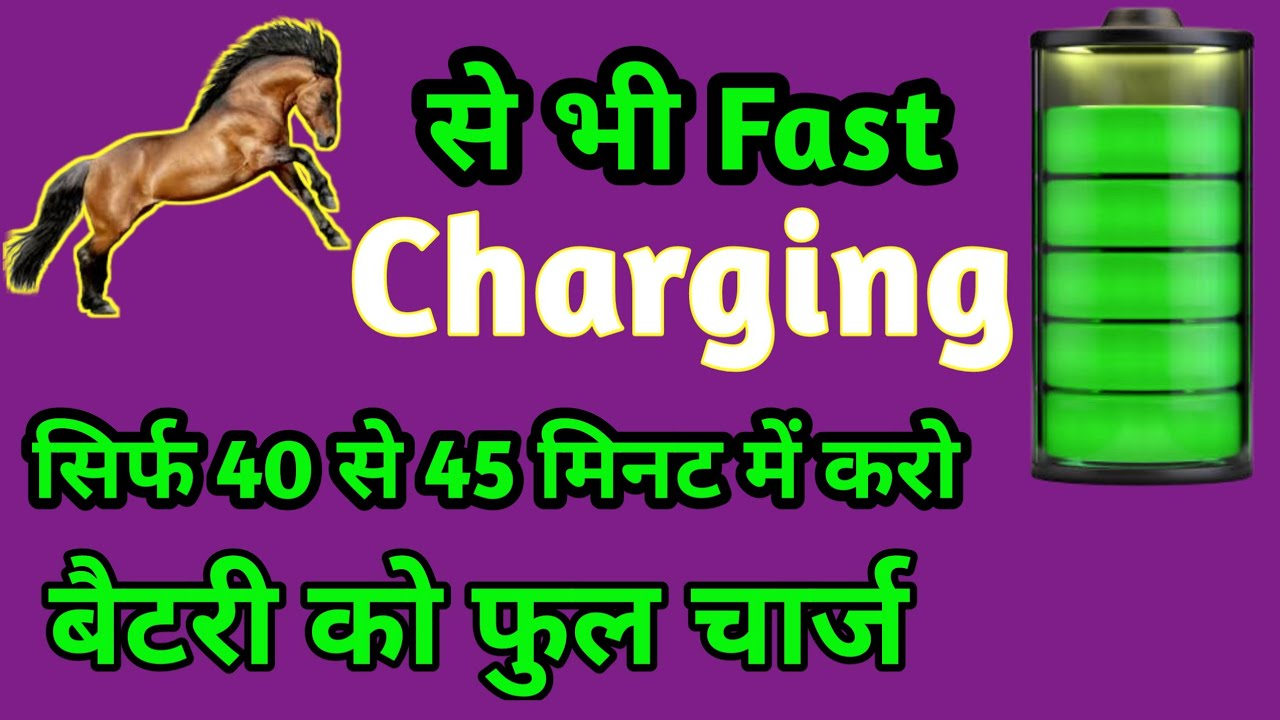 फास्ट चार्ज