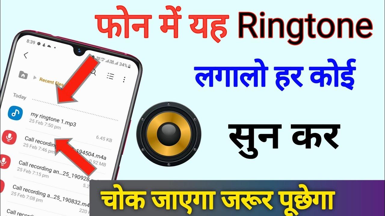 how to make your name ringtone