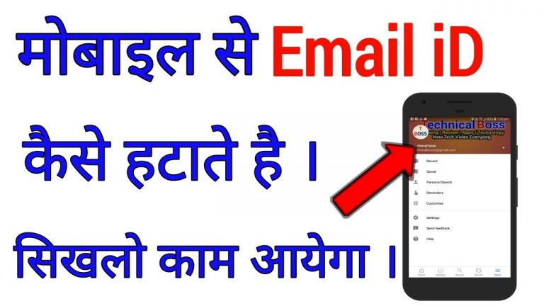mobile se email id kaise remove kare