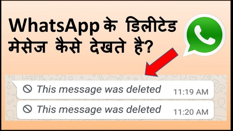 delet messages ko waps kaise laye